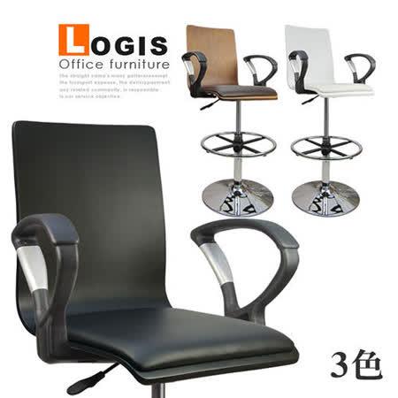 邏爵Logis炫色曲木扶手高腳吧皮革事務椅/電腦椅/吧台椅(三色)