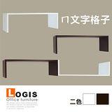 邏爵Logis 幻藝ㄇ格壁架/展示架/置物架(同色2入)-可選色