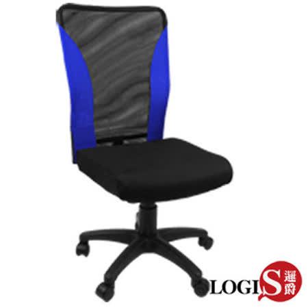 LOGIS邏爵~極簡拼布網布厚棉座墊辦公椅/電腦椅4色