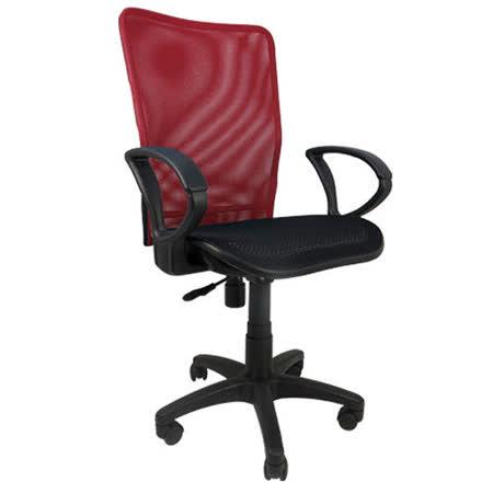 邏爵~簡約MIT全網高背透氣全網椅/辦公椅/涼椅/電腦椅