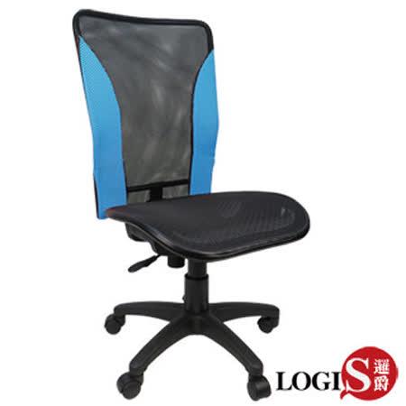 LOGIS邏爵~巧達網布涼爽椅/辦公椅/電腦椅6色