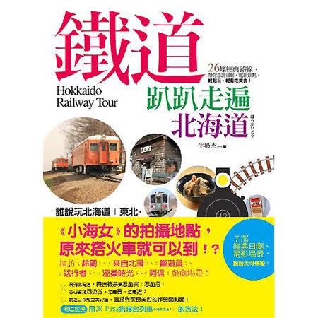 鐵道趴趴走遍北海道:26條經典路線,帶你造訪日劇、電影景點,輕鬆玩,輕鬆吃美食!