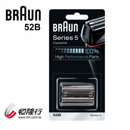 德國百靈BRAUN-CrossHair Blade刀頭刀網匣(黑)52B