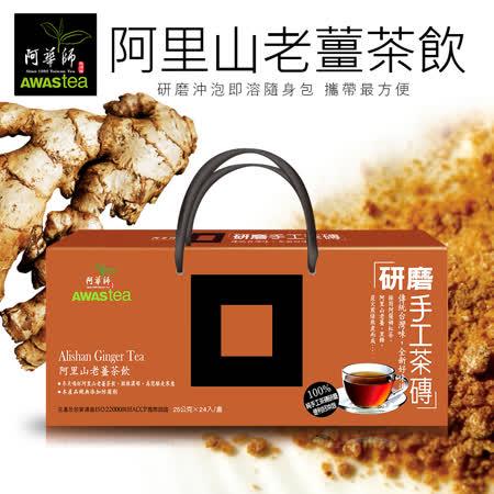 【阿華師】暖冬薑茶★研磨手工茶磚即溶包(24包/盒)免運