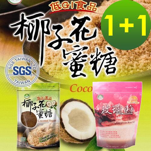 ~隆一 ~天然椰子^(35超低GI值^)花蜜糖 喜馬拉雅山~玫瑰鹽^(細鹽^)~2袋組