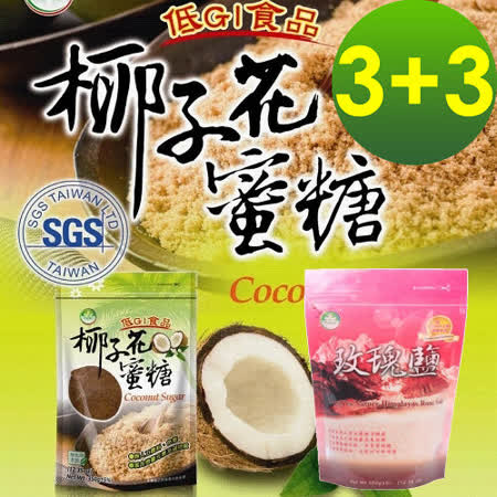 【隆一嚴選】天然椰子(35超低GI值)花蜜糖+喜馬拉雅山-玫瑰鹽(細鹽)-6袋/組