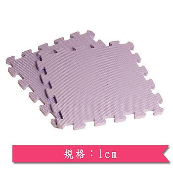 新生活家EVA組合彩墊-紫色1cm 8入