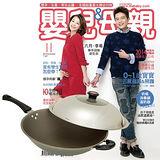 《嬰兒與母親》1年12期 + 頂尖廚師TOP CHEF頂級鈦合金中華炒鍋39cm,再贈39cm木匙
