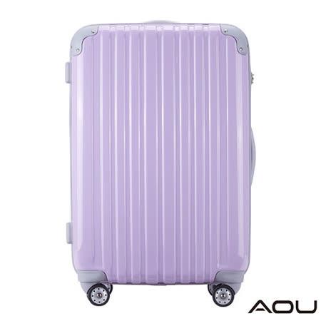 AOU微笑旅行 24吋 蜜糖甜心 隨箱式TSA海關鎖鏡面硬殼箱 靜音雙跑車輪(淺紫)90-009B