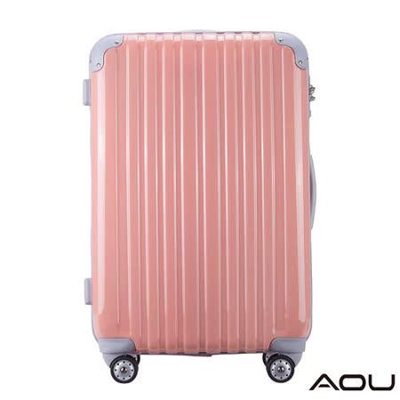 AOU微笑旅行 24吋 蜜糖甜心 隨箱式TSA海關鎖鏡面硬殼箱 靜音雙跑車輪(淺桃)90-009B
