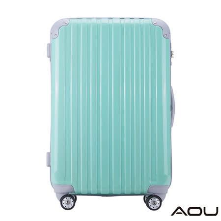AOU微笑旅行 24吋 蜜糖甜心 隨箱式TSA海關鎖鏡面硬殼箱 靜音雙跑車輪(淺綠)90-009B