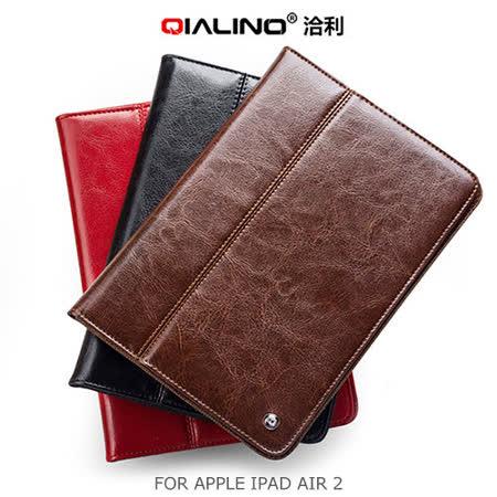 QIALINO APPLE iPad Air 2 經典系列 超薄可立皮套