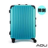 AOU微笑旅行 29吋 TSA鋁框鎖 ABS霧面行李箱 專利雙跑車輪(湖水藍)99-050A