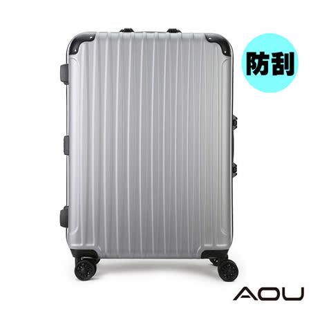 AOU微笑旅行 26吋 TSA鋁框鎖 ABS霧面行李箱 專利雙跑車輪(銀灰)99-050B