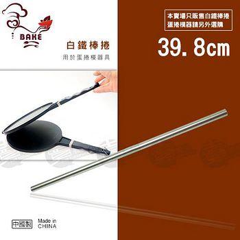 三能 蛋捲模-白鐵管SN49712 39.8cm