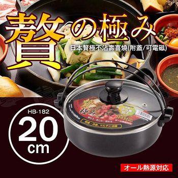 賣餐具 日本贅極不沾壽喜燒(附蓋/可電磁)HB-182 20公分