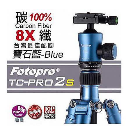 FOTOPRO 富圖寶 TC-PRO2S/TCPRO2S 碳纖腳架(藍色/黑色/銀色)