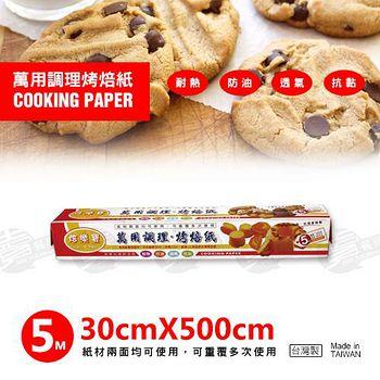 焙樂寶 萬用調理紙 PR3050 30公分x500公分