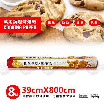 焙樂寶 萬用調理紙 PR3080 39公分x800公分