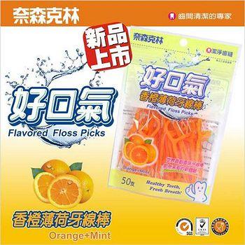 奈森克林 香橙薄荷-扁線牙線棒 (50支/袋)