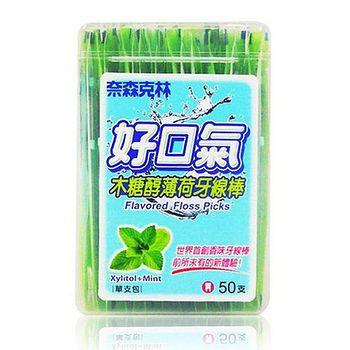 奈森克林 木糖醇薄荷-單支包扁線牙線棒 (50支/盒)
