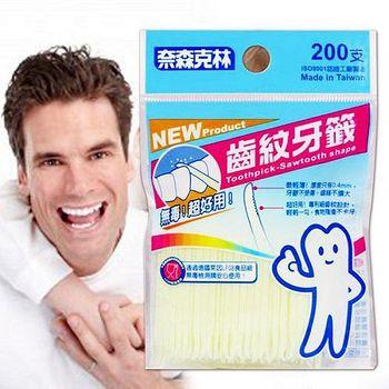 奈森克林 齒紋牙籤 (200支/袋)