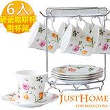 【Just Home】玫瑰園骨瓷6入咖啡杯附收納架(附禮盒)