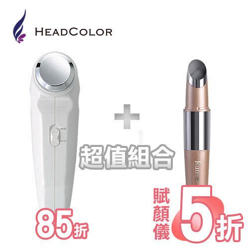 HeadColor  煥彩導入儀 +全能賦顏儀