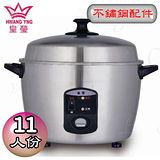 【皇瑩】11人份 全機不鏽鋼養生電鍋 HY-510S加贈加高蒸籠層
