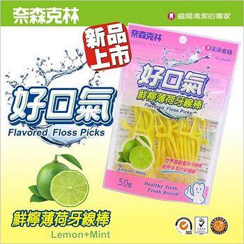 奈森克林 鮮檸薄荷-扁線牙線棒 (50支/袋)