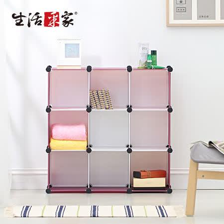 【生活采家】玩色主義9格置物收納櫃_紫紅#63151