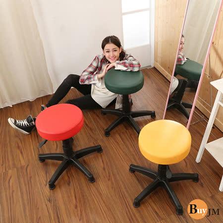 《BuyJM》皮面厚墊固定式旋轉椅/美容椅