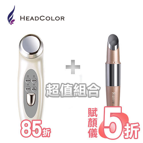 HeadColor 5 in 1頂級多功能導入儀+全能賦顏儀