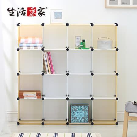 【生活采家】玩色主義16格置物收納櫃_米黃#63149