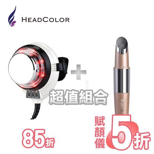 HeadColor 曲線雕塑儀+全能賦顏儀