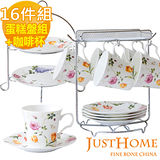【Just Home】玫瑰園骨瓷16件組(咖啡杯+蛋糕盤組)