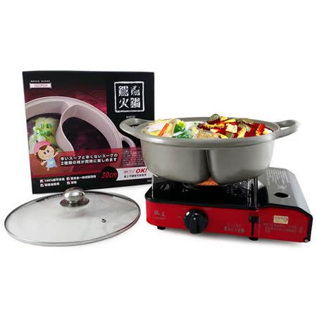 仙德曼-鑄造陶瓷鴛鴦鍋30CM(SG033)+歐王-卡式休閒爐瓦斯爐(JL-168)