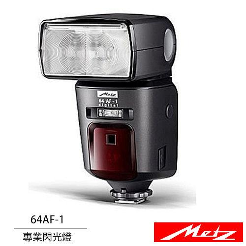 Metz 美緻 64AF-1 閃光燈(64AF1,公司貨)