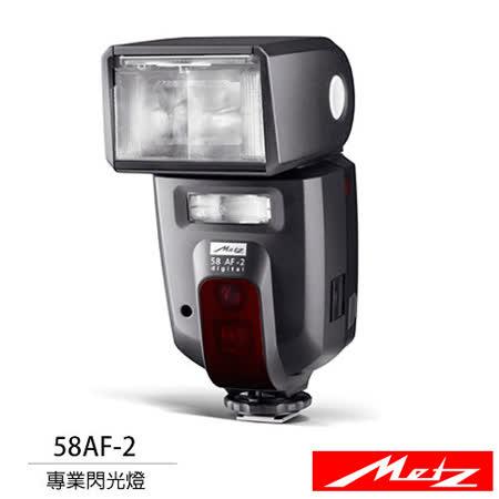 Metz 美緻 58AF-2 閃光燈(58AF2,公司貨)