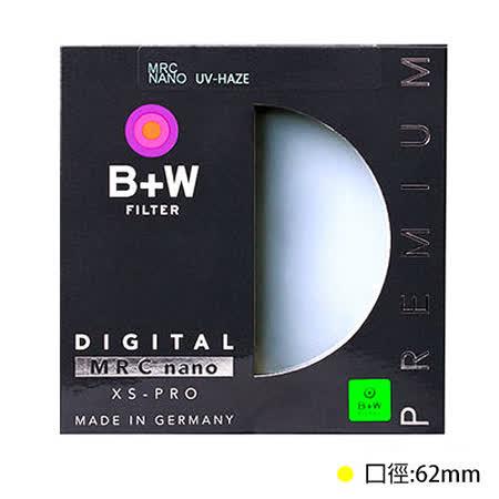 B+W XS-PRO UV 62mm 超薄框奈米鍍膜保護鏡(公司貨)