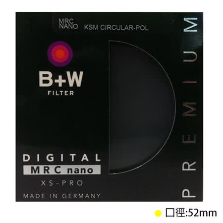 B+W XS-PRO CPL 52mm 超薄奈米鍍膜偏光鏡(公司貨)