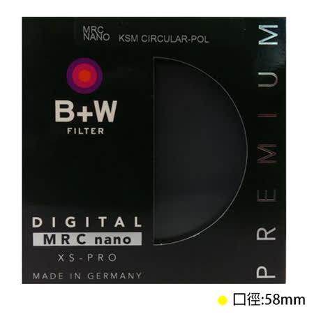 B+W XS-PRO CPL 58mm 超薄奈米鍍膜偏光鏡(公司貨)