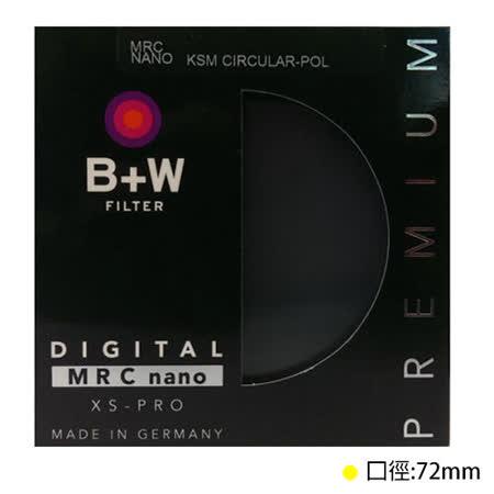 B+W XS-PRO CPL 72mm 超薄奈米鍍膜偏光鏡(公司貨)