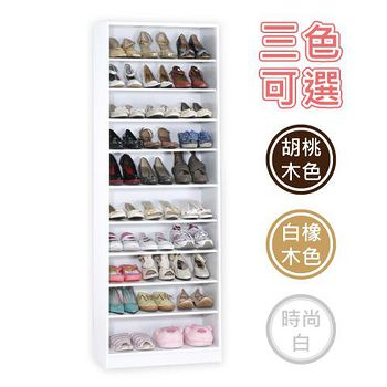 HOPMA 新十層開放鞋櫃-三色可選 (C-1811LI/C-1811BR/C-1811WH)