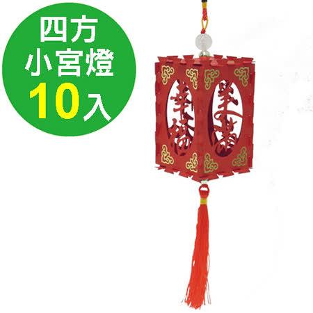 【四方小宮燈】年節用品 結緣 擺飾 燈飾 紙製品《10入》