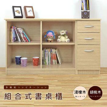HOPMA 日式多功能書桌櫃組-三色可選(E-1286BR/E-1286LI/E-1286WH) E-1286MO