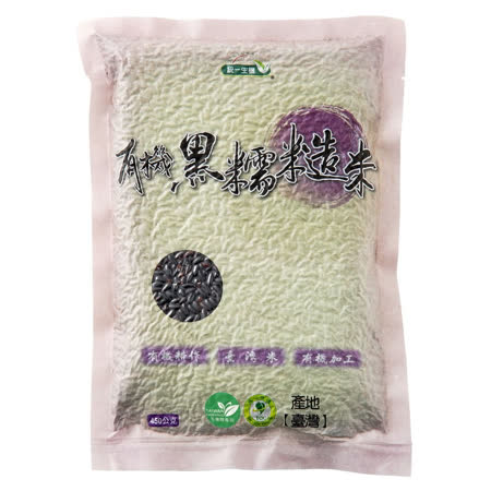 [統一生機]有機黑糯糙米(450公克±3%/包)