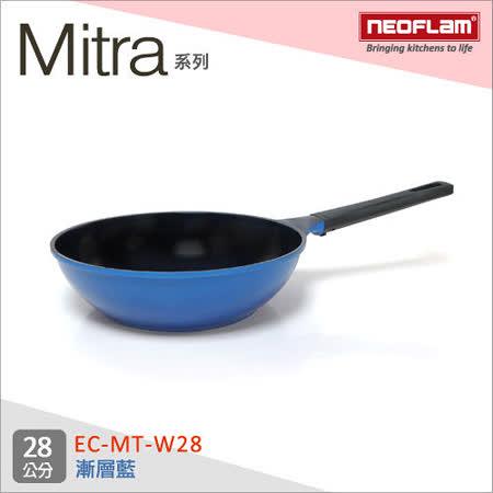 韓國NEOFLAM Mitra系列 28cm陶瓷不沾炒鍋(EC-MT-W28)