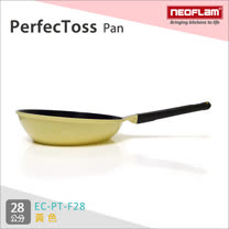 韓國NEOFLAM PerfecToss系列 28cm陶瓷不沾翻炒平底鍋(EC-PT-F28)