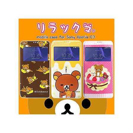 懶懶熊/拉拉熊/Rilakkuma SONY Xperia C3 / D2533 彩繪視窗手機皮套(團聚款)